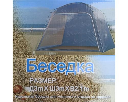 Палатка беседка для кемпинга 3х3х2.1 м