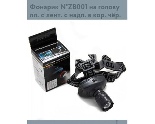 Фонарь налобный Z001